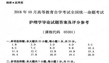 【必备】自考《03201护理学导论》历年真题及答案电子版【28份】【已含19年10月题】【改卷答案/评分标准】【再送章节习题】