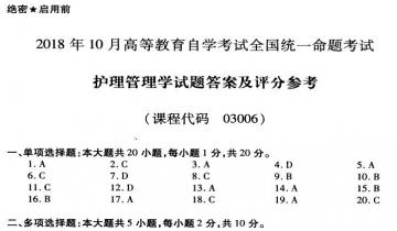【必备】自考《03006护理管理学》历年真题及答案电子版【29份】【已含19年10月】【改卷答案/评分标准】/【再送单元测试题/全真演练模拟题/深度密押】