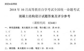 【必备】自考《02440混凝土结构设计》历年真题及答案电子版【19份】【已含18年10月】【改卷答案/评分标准】【再送电子书】