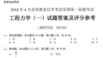 【必备】自考《02159工程力学一》历年真题及答案电子版【22份】【已含19年4月题】【改卷答案/评分标准】