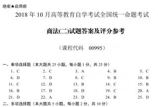 【必备】自考《00995商法二》历年真题及答案电子版【25份】【已含18年10月】【标准答案/含评分参考】#【再送模考软件】【再送电子书】