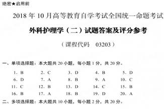 【必备】自考《03203外科护理学二》历年真题及答案电子版【25份】【已含19年10月】【改卷答案/评分标准】/【再送单元测试题/全真演练模拟题/深度密押】/