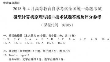 【必备】自考《02205微型计算机原理与接口技术》历年真题及答案电子版【19份】【已含18年4月】【改卷答案/评分标准】