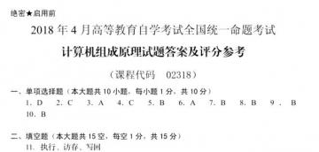 【必备】自考《02323操作系统概论》历年真题及答案电子版【26份】【已含19年10月】【改卷答案/评分标准】/【送章节习题】