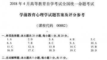 【必备】自考《00882学前教育心理学》历年真题及答案电子版【已含19年4月】【再送章节习题】