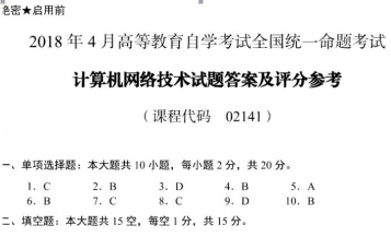 【必备】自考《02141计算机网络技术》历年真题及答案电子版【30份】【已含19年10月】【改卷答案/评分标准】