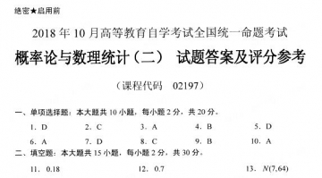 【必备】自考《02197概率论与数理统计二》历年真题及答案电子版【26份】【已含19年4月题】【改卷答案/评分标准】