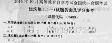 【必备】自考《02400建筑施工一》历年真题及答案电子版【15份】【改卷答案/评分标准】