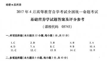 【必备】自考《05743基础营养学》历年真题及答案电子版【20份】【标准答案/含评分参考】