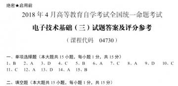 【必备】自考《04730电子技术基础三》历年真题及答案电子版【22份】【已含19年10月】【改卷答案/评分标准】