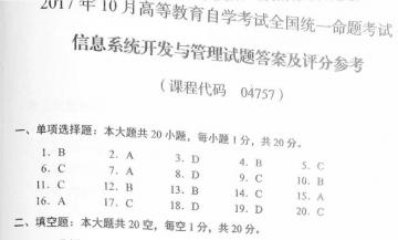 【必备】自考《04757信息系统开发与管理》历年真题及答案电子版【13份】【已含19年4月】【改卷答案/评分标准】/【再送通关宝典】