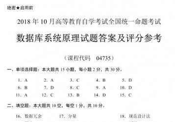 【必备】自考《04735数据库系统原理》历年真题及答案电子版【24份】【已含19年4月】【改卷答案/评分标准】/【再送通关宝典】