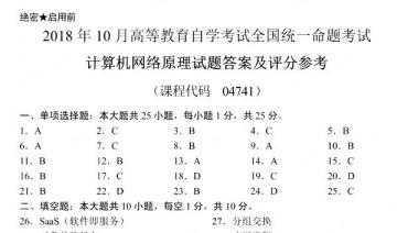 【必备】自考《04741计算机网络原理》历年真题及答案电子版【21份】【已含19年10月】【改卷答案/评分标准】