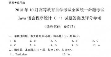 【必备】自考《04747Java语言程序设计一》历年真题及答案电子版【17份】【已含18年10月】【改卷答案/评分标准】/【再送章节习题】