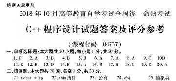 【必备】自考《04737C++程序设计》历年真题及答案电子版【22份】【已含19年10月】【改卷答案/评分标准】/【再送通关宝典】
