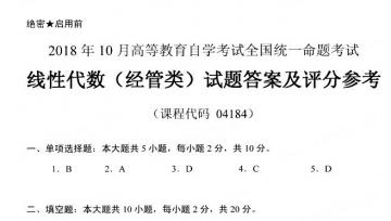 【必备】自考《04184线性代数(经管类)》历年真题及答案电子版【38份】【已含19年10月】【改卷答案/评分标准】/【再送解析视频/讲义笔记/章节习题】