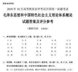 【必备】自考《12656毛泽东思想和中国特色社会主义理论体系概论》历年真题及答案电子版【已含19年10月】【改卷答案/评分标准】/【再送章节习题/真题视频讲解/电子教材/密训资料/主观题汇总/模拟卷】