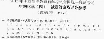 【必备】自考《05739生物化学四》历年真题及答案电子版【10份】