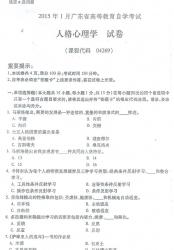 自考《04269人格心理学》(广东)历年真题及答案【8份】
