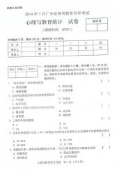 自考《05951心理与教育统计》(广东)历年真题及答案【8份】