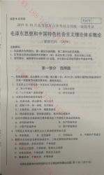 【必备】自考《12656毛泽东思想和中国特色社会主义理论体系概论》历年真题及答案电子版【已含20年10月】/【再送章节习题/真题视频讲解/电子教材/密训资料/主观题汇总/模拟卷】