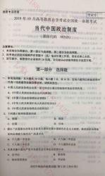 【必备】自考《00315当代中国政治制度》历年真题及答案电子版【27份】【已含19年10月】【改卷答案/评分标准】#【再送模考软件】/【再送送新版章节习题】
