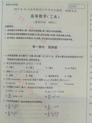 【必备】自考《00023高等数学工本》历年真题及答案电子版【44份】【已含19年10月】【改卷答案/评分标准】