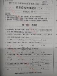 【必备】自考《02197概率论与数理统计二》历年真题及答案电子版【27份】【已含19年10月】【改卷答案/评分标准】