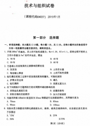 自考《04037施工技术与组织》(广东)历年真题及答案【8份】【送电子教材、考试大纲等】