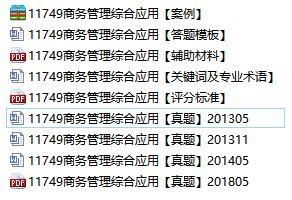 自考《11749商务管理综合应用》历年真题电子版【4份】