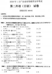 自考《00840第二外语(日语)》(广东)2020年1月真题及答案
